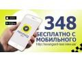 """""""Авангард"""". Такси в Киеве - Київ 2"""