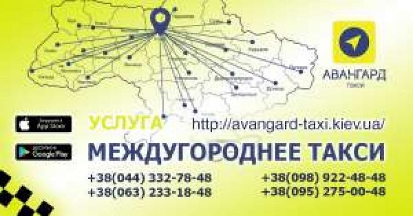 """""""Авангард"""". Такси в Киеве - Київ 0"""