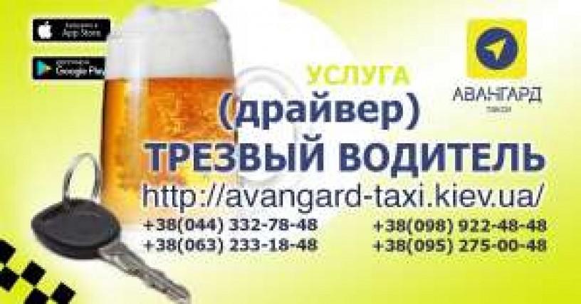 """""""Авангард"""". Такси в Киеве - Київ 1"""